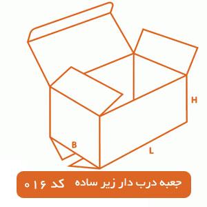 جعبه درب دار زیر ساده